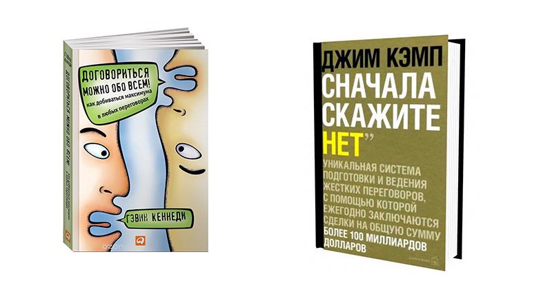Книги по переговорам